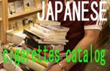 Japanese cigarettes catalog